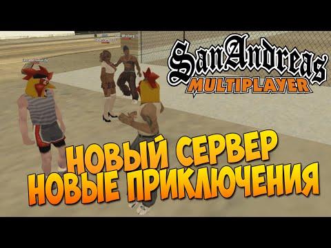 НОВЫЙ СЕРВЕР, НОВЫЕ ПРИКЛЮЧЕНИЯ - GTA: SAMP