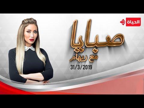 """شاهد الحلقة الكاملة من برنامج """"صبايا"""" ليوم الأحد 31 مارس"""