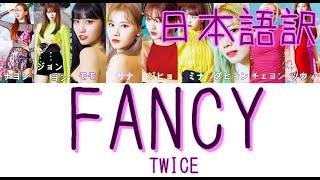 TWICE - FANCY【日本語字幕 / カナルビ / 歌詞 / 和訳】