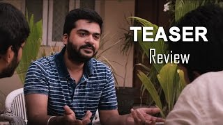 Achcham Enbadhu Madamaiyada Teaser Review Kollywood News 31/08/2015 Tamil Cinema Online