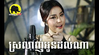 Khmer Travel - ទ្រព្យគាប់ចិន្&#