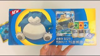 Today we are opening up a strange snorlax gx box! Apparently this is how pokemon card snorlax gx boxes released in Korea.  It's crazy to see how pokemon cards are released in different products and in different fashions around the world.  Consider Supporting the channel: Monthly Parcel: http://thecavendish.tictail.com/product/pre-order-laughing-pikachu-monthly-subscription-box-julyCustom Card: http://thecavendish.tictail.com/product/custom-july-cardCheck out my second channel for daily vlogs: https://tinyurl.com/pika-vlogsSubscribe today and join the Pikachu Army of proud Pokemon Fans! Let's share our love for Pokemon TOGETHER! :) If you want to buy/trade for cards I have pulled in my videos please check here: http://thecavendish.tictail.com/ Want to send fan mail? All fan mail will be featured in a livestream! P.O. Box 17594Sugar Land TX 77496I'm happy to sign cards as well as long as you include an unused stamp so I can send it back! Special thanks to: https://overthetoptcg.com/For FREE Pokemon Codes and Updates Check Out My Social Media Accounts! Follow Me on Instagram: https://instagram.com/laughingpikachu/Personal Instagram: https://instagram.com/fawcett.hannah/Follow Me on Twitter: https://twitter.com/LaughingPikaAdd Me on Snapchat: fawcetthannahIntro Created By: http://bit.ly/sleepyfx Donations are never required, but always appreciated: http://paypal.me/laughingpikachuBecome a Moderator: http://tinyurl.com/y9qk6yejNews Updates Playlist: http://tinyurl.com/pokemonnewsupdatesPokemon Challenge Videos: http://tinyurl.com/pikapackopeningsCrazy Fan Mail Opening Series: http://tinyurl.com/pokemonfanmail