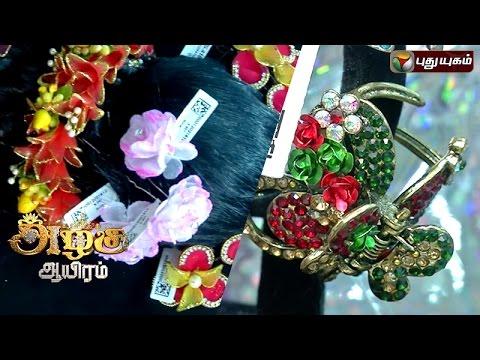 Azhagu-Aayiram-22-06-2016-Puthuyugam-TV