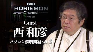 【西和彦×堀江貴文】BARホリエモンチャンネル〜パソコン黎明期編vol.2〜