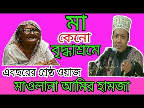 Video amir hamza waz 2018     মা কেনো বৃদ্ধাশ্রমে     new bangla waz 2018 part-8 download in MP3, 3GP, MP4, WEBM, AVI, FLV January 2017