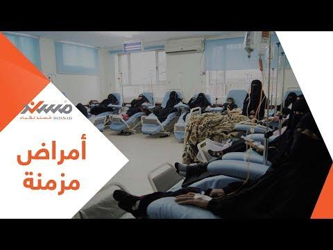 الأمراض المزمنة تنفرد بآلاف اليمنيين