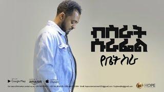 Video Bisrat Surafel - Yebet Sira | የቤት ስራ - New Ethiopian Music 2018 (Official Video) MP3, 3GP, MP4, WEBM, AVI, FLV Juni 2018