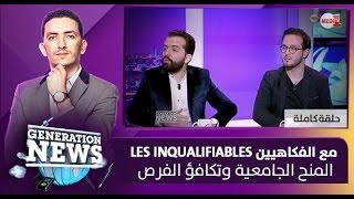 Generations news : Les inqualifiables المنح الجامعية وتكافؤ الفرص مع الفكاهيين