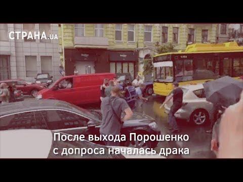На Порошенко напали после допроса