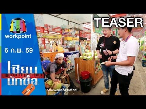เซียนนักซื้อ   EP.17   ตอนทำอาหารจากของไหว้ตรุษจีนด้วยงบเพียง 200 บาท   6 ก.พ. 59 Teaser