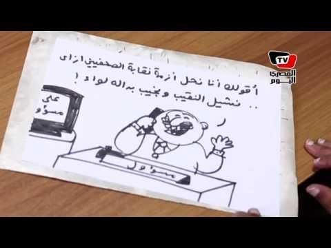 كاريكاتير| هكذا يرى «عمرو سليم» أزمة «الصحفيين» مع «الداخلية»