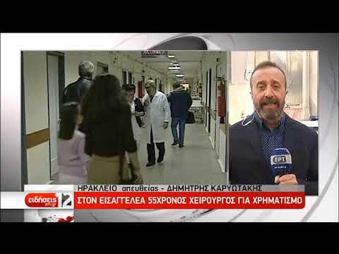 Στον Εισαγγελέα ο νοσοκομειακός γιατρός για το «φακελάκι» | 23/11/2019 | ΕΡΤ