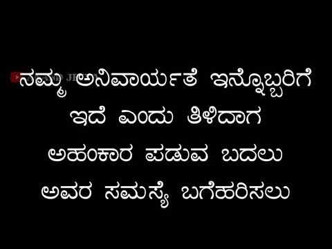 Kannada inspiration quotes  kannada thoughts  kannada kavanagalu  kannada whatsapp status video
