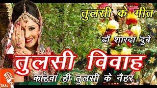 Tulsi Vivah Geet  काहवां ही तुलसी के नैहर II तुलसी विवाह II तुलसी के गीत II Tulsi Mata ke Geet