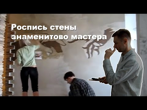 Роспись стены за 4 минуты - фреска