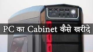 How to Choose a PC Case / Cabinet? | Guide In Hindi