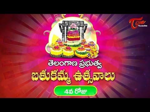 Bathukamma Festivals || Day 4 || Telangana State Special