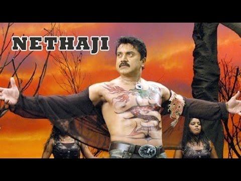 Video Nethaji Full Movie HD download in MP3, 3GP, MP4, WEBM, AVI, FLV January 2017