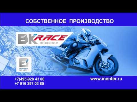 Новый аттракцион. Мотосимулятор Bk-race. Гонка тысячелетия. Идея для бизнеса.