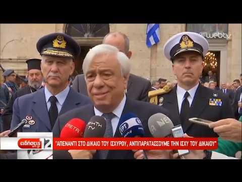Μήνυμα Παυλόπουλου στην Τουρκία | 01/12/2019 | ΕΡΤ