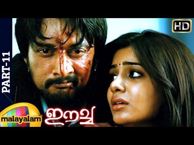 Eecha Malayalam Movie Free Download 3gp