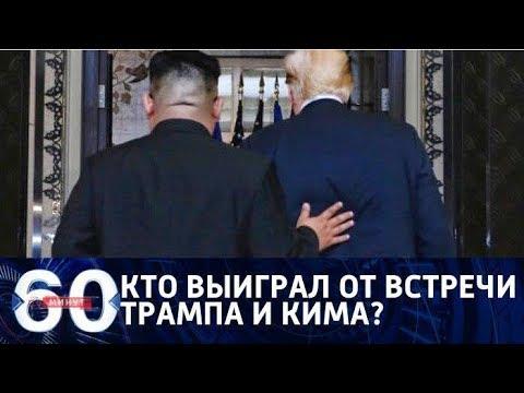 60 минут. Рокетмэн научил всех как говорить с Трампом От 13.06.2018 - DomaVideo.Ru