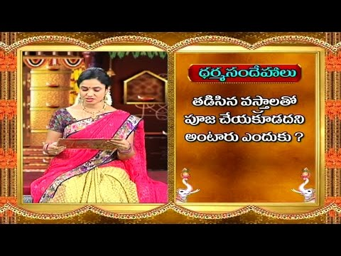 Why Shouldnt We Perform Pooja Rituals In Wet Clothes? || Dharma Sandehalu || Bhakthi TV