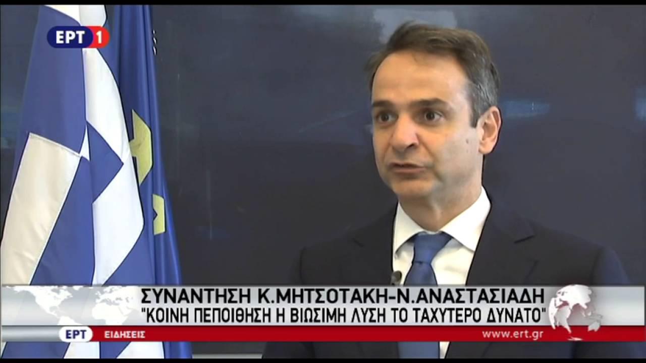 Κυρ. Μητσοτάκης: Αναγκαία μία λειτουργική λύση στο Κυπριακό