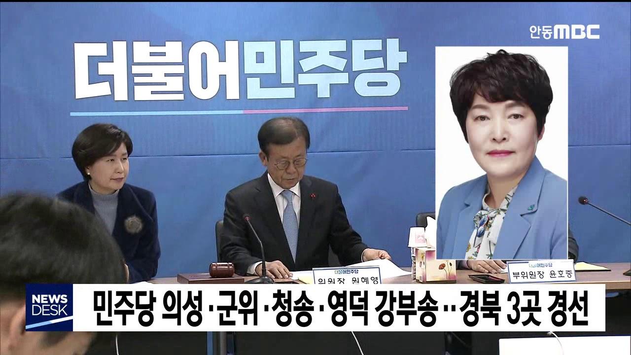 민주당 군위의성청송영덕 강부송..경북 3곳 경선