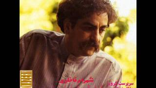 Shahram Nazeri - Aan Kist |شهرام ناظری - آن کیست