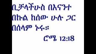 Deacon Ashenafi Mekonen (በሰላም ኑሩ) Beselam Nuru Part 2