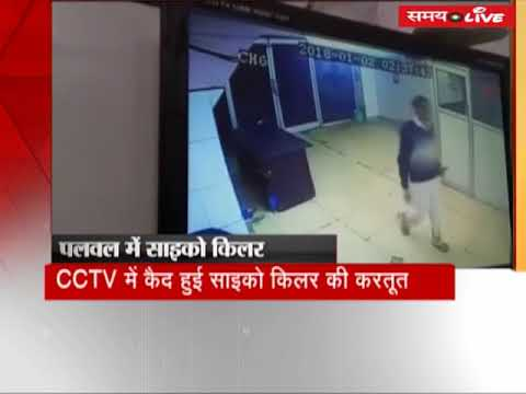 Caught on CCTV: A psycho killer killed 6 people in 2 hours in Haryana