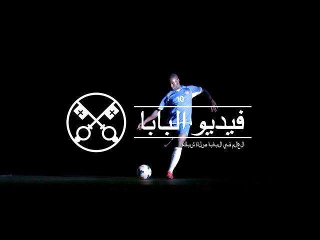 فيديو البابا 8 – الرياضة، ثقافة تلاقي – آب 2016