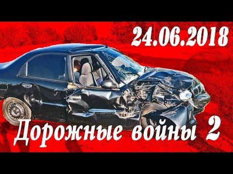 Обзор аварий. Дорожные войны 2 за 24.06.2018