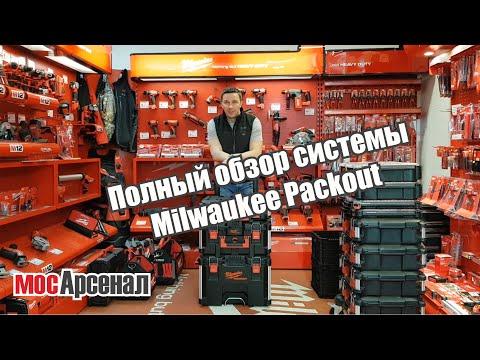 Видео Компактный кейс Milwaukee PACKOUT