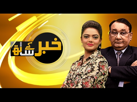 Khabar Kay Sath |Selling poison in the name of milk in Pakistan | 7 February 2017 | 24 News HD