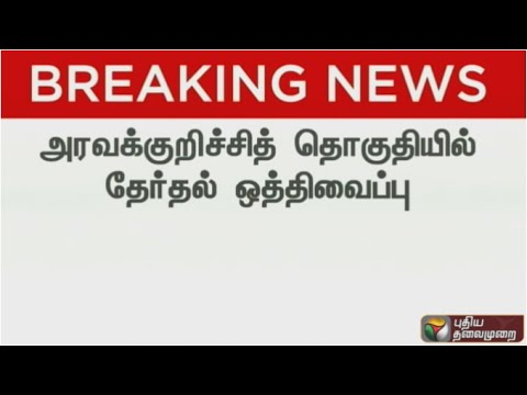 TN-Assembly-election-postponed-in-Aravakkurichi-after-increased-complaints-on-money-distribution