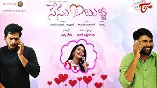Nenu Naa Bujji | Latest Telugu Short Film 2019
