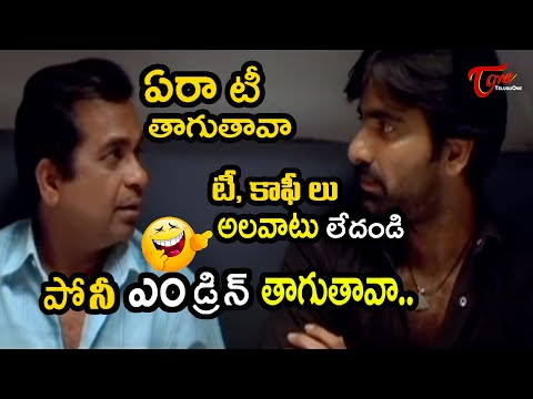 Ravi Teja and Brahmanandam Comedy Scenes Back to Back | Telugu Comedy Videos | TeluguOne