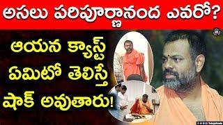 Video Swami Paripurnananda Biography and Lesser Known Facts | #SwamiParipurnananda | Telugu Panda MP3, 3GP, MP4, WEBM, AVI, FLV Januari 2019