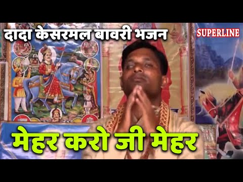 Video kesarmal bawri bhajan mehar karo ji mehar download in MP3, 3GP, MP4, WEBM, AVI, FLV January 2017