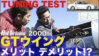 GTウイングのメリット、デメリット チューニングテスト!!【Best MOTORing】2000土屋圭市 / Keiichi Tsuchiya  隠岐武嗣 / Takeshi Oki  青木知子 / Tomoko AokiSTAGE  筑波サーキット / Tsukuba Circuitチャンネル登録はこちらhttps://www.youtube.com/channel/UCrmsruqPgCIs4PImiZs0t9wEnglish subtitles contentshttps://www.youtube.com/playlist?list=PLwVEssQ3fBsAF45mYsVtFql5G_wQTlytCBest MOTORing 再生リストhttps://www.youtube.com/playlist?list=PLwVEssQ3fBsDHnxwW3Oc9oGl4jtYJnT5GHot-Version 再生リストhttps://www.youtube.com/playlist?list=PLwVEssQ3fBsA8HwHzRPPqmzDA7erz7v_xNEW Releases!! Hot-Version DVD digesthttps://www.youtube.com/playlist?list=PLwVEssQ3fBsC3cLsD3a_xOQsS9Swy8oNUINITIAL D STYLE 再生リストhttps://www.youtube.com/playlist?list=PLwVEssQ3fBsC1skA87QfS3manNM8-IbjZGT-R SPECIAL 再生リストhttps://www.youtube.com/playlist?list=PLwVEssQ3fBsDmP8NRlDBG-hKcA6z2e8ihHONDA SPECIAL 再生リストhttps://www.youtube.com/playlist?list=PLwVEssQ3fBsDhc4T7INTLG3mEdEeO0NZOMOTOR SPORTS 再生リストhttps://www.youtube.com/playlist?list=PLwVEssQ3fBsDgHCaydGd1hDvmK3-zs-KY