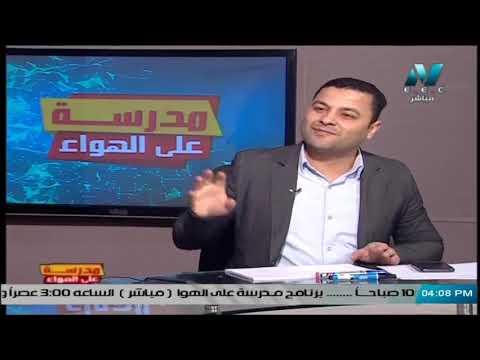 لغة عربية الصف الثاني الاعدادى 2020 (ترم 2 ) الحلقة 4 - نحو : التمييز