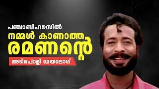 Video Harisree Ashokan's deleted scene from the movie 'Punjabi House' | കട്ട് ചെയ്ത രമണന്റെ ഡയലോഗ് MP3, 3GP, MP4, WEBM, AVI, FLV April 2018