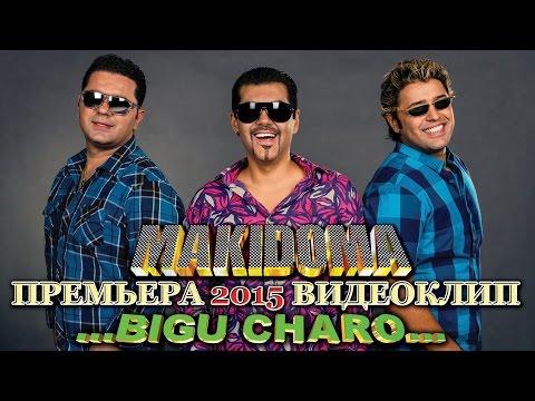 Makidoma - Бигу Чаро (2015)
