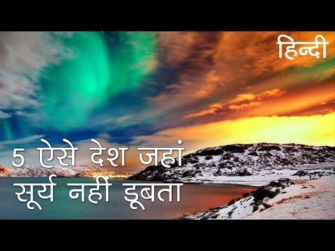 5 ऐसे देश जहाँ सूरज नहीं डूबता | 5 Places Where Sun Never Sets in Hindi