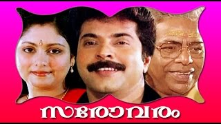 Sarovaram - Malayalam Full Movie