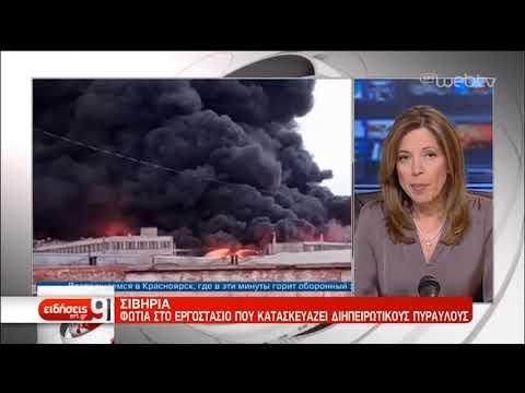 Φωτιά στο εργοστάσιο που κατασκευάζει διηπειρωτικούς πυραύλους | 26/4/2019 | ΕΡΤ