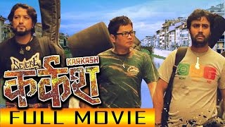 "Video New Nepali Movie - "" Karkash"" With English Subtitles  