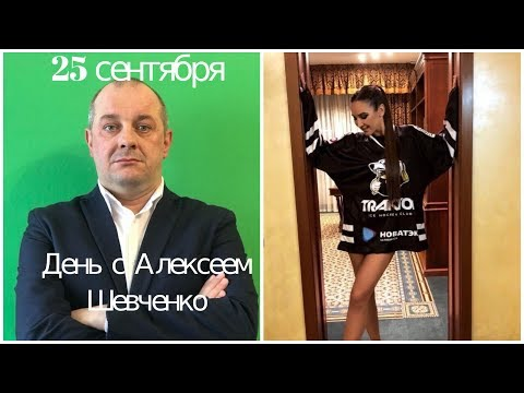 Не та команда. День с Алексеем Шевченко 25 сентября - DomaVideo.Ru